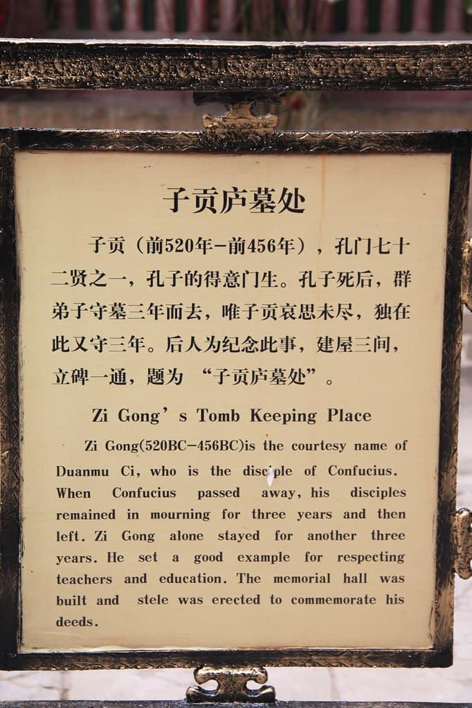 Targa di Confucio tradotta dall'inglese