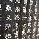 caratteri cinesi