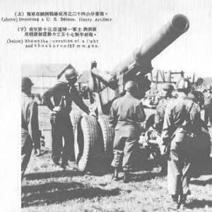 SUn Liren artiglieria