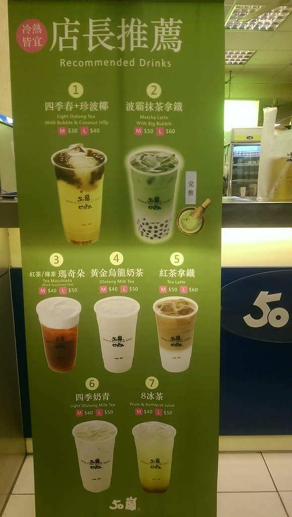 bubble tea espositore gusti