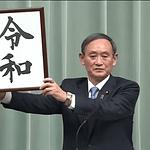 suga nuovo premier Giappone