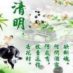 qinming-festival